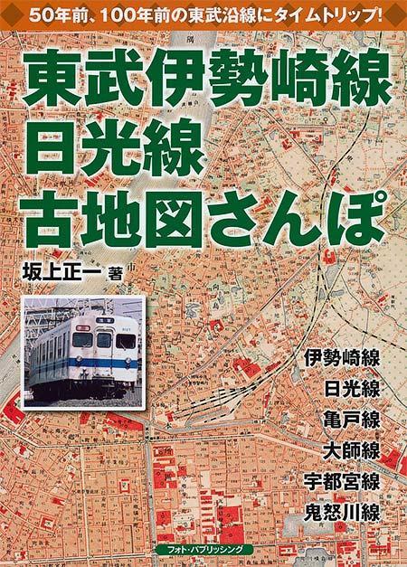 東武伊勢崎線 日光線 古地図さんぽ