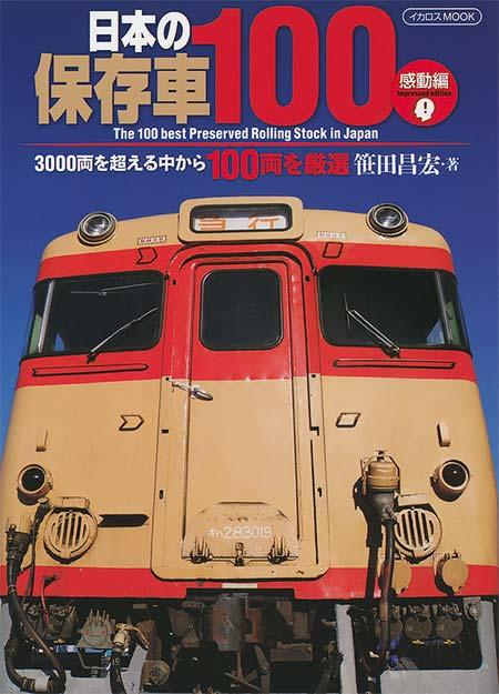 日本の保存車100 感動編