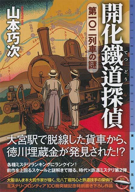 開花鐵道探偵 第一〇二列車の謎