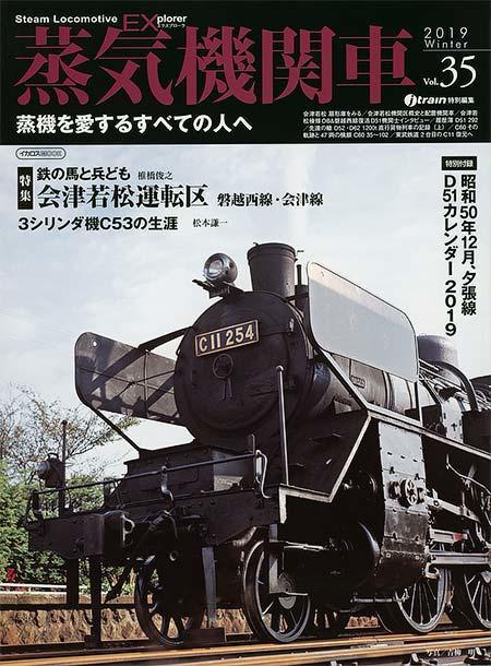 蒸気機関車EX Vol.35