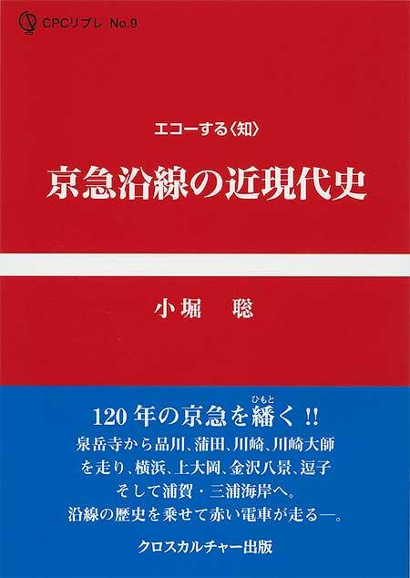 京急沿線の近現代史