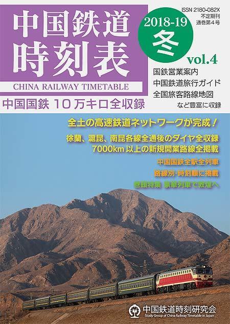 中国鉄道時刻表