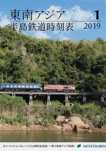 東南アジア半島鉄道時刻表