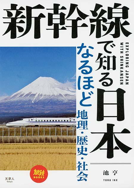 新幹線で知る日本