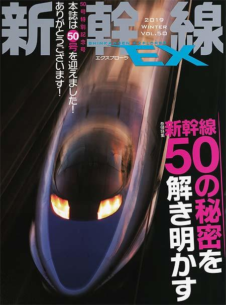 新幹線EX 2019