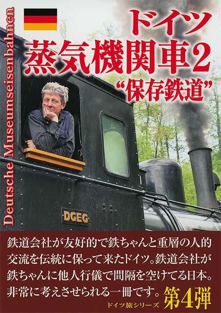 """ドイツ 蒸気機関車2 """"保存鉄道"""""""