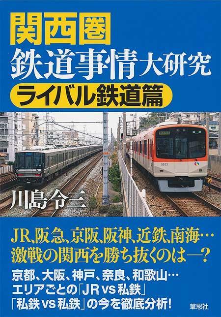 関西圏鉄道事情大研究 ライバル鉄道篇