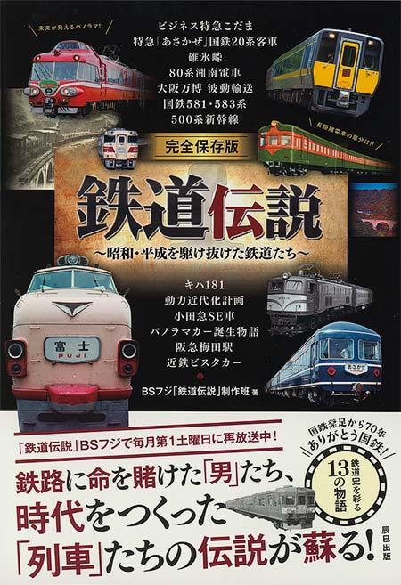 完全保存版 鉄道伝説