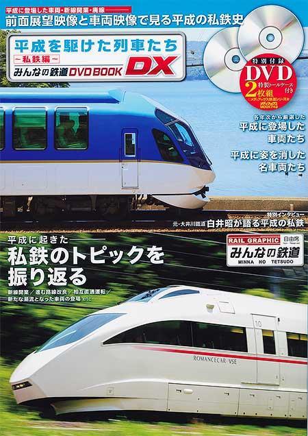 平成を駆けた列車たち~私鉄編~