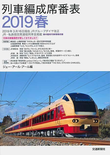 列車編成席番表 2019 春