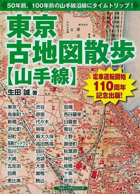 東京古地図散歩(山手線)