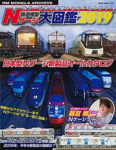 鉄道模型Nゲージ大図鑑2019