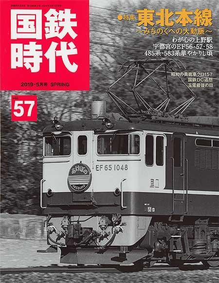 国鉄時代 vol.57