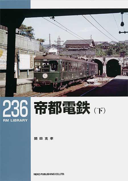 帝都電鉄(下)