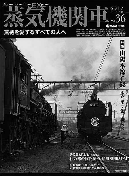 蒸気機関車EX Vol.36