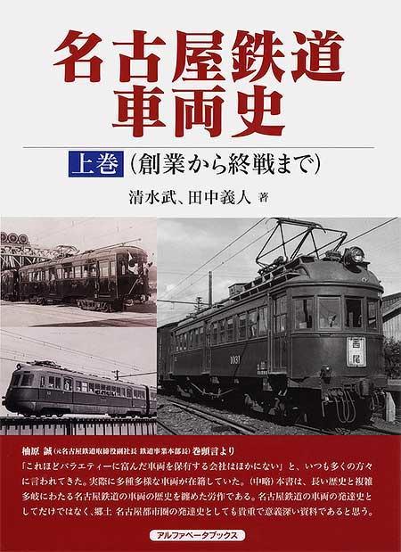 名古屋鉄道車両史