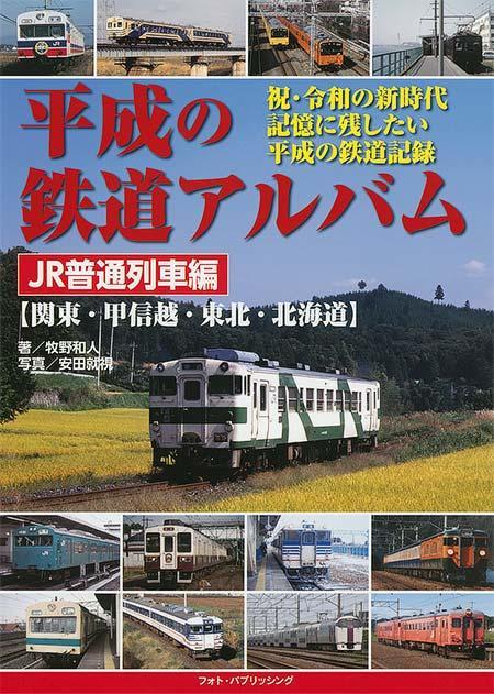 平成の鉄道アルバム JR普通列車編