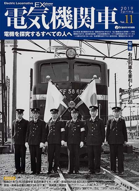 電気機関車EX Vol.11