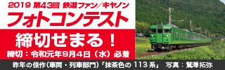 2019 第43回 鉄道ファン/キヤノン フォトコンテスト