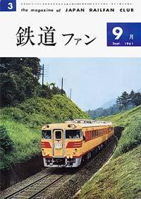鉄道ファン1961年9月号