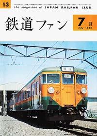 鉄道ファン1962年7月号(通巻013号)表紙