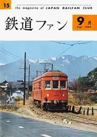 鉄道ファン1962年9月号(通巻015号)表紙