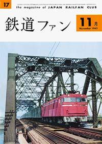 鉄道ファン1962年11月号(通巻017号)表紙