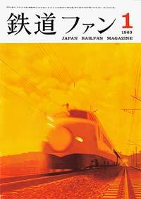 鉄道ファン1963年1月号(通巻019号)表紙