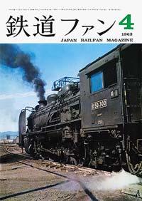 鉄道ファン1963年4月号(通巻022号)表紙