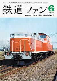鉄道ファン1963年6月号(通巻024号)表紙