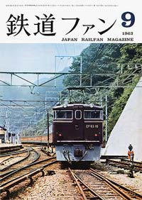 鉄道ファン1963年9月号(通巻027号)表紙