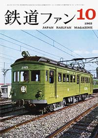 鉄道ファン1963年10月号(通巻028号)表紙