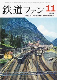 鉄道ファン1963年11月号(通巻029号)表紙