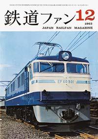 鉄道ファン1963年12月号(通巻030号)表紙