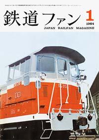 鉄道ファン1964年1月号(通巻031号)表紙