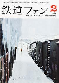 鉄道ファン1964年2月号(通巻032号)表紙