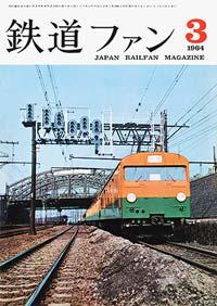 鉄道ファン1964年3月号(通巻033号)表紙