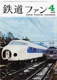 鉄道ファン1964年4月号(通巻034号)表紙