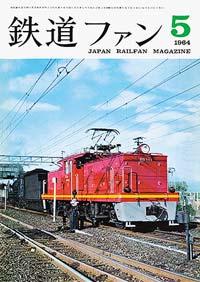 鉄道ファン1964年5月号(通巻035号)表紙