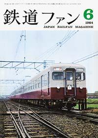 鉄道ファン1964年6月号(通巻036号)表紙