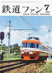 鉄道ファン1964年7月号(通巻037号)表紙