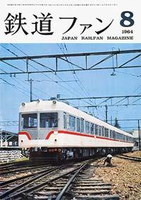 鉄道ファン1964年8月号(通巻038号)表紙