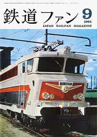 鉄道ファン1964年9月号(通巻039号)表紙
