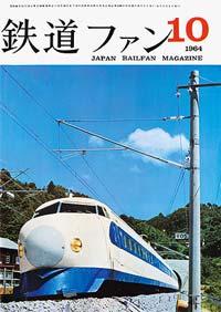 鉄道ファン1964年10月号(通巻040号)表紙