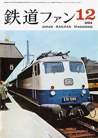 鉄道ファン1964年12月号(通巻042号)表紙