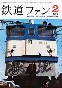 鉄道ファン1965年2月号(通巻044号)表紙