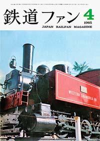 鉄道ファン1965年4月号(通巻046号)表紙
