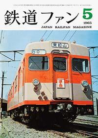 鉄道ファン1965年5月号(通巻047号)表紙