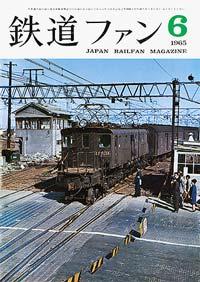 鉄道ファン1965年6月号(通巻048号)表紙