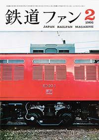 鉄道ファン1966年2月号(通巻056号)表紙